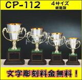 優勝カップ(樹脂製)26cm【】★文字代無料★★安価・プラカップ人気No.1★