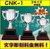 優勝カップ14cm(樹脂製)【2500以上】★文字代無料★安価・プラカップ大人気シリーズ★