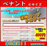 トロフィー(特大)【優勝旗】用:紅白ペナント7.5cm−90cm【A1116SA5】