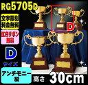 【ゴールド】優勝カップ(30cm)【送料無料】★文字彫刻無料★リボン代込★【持ち回りカップの定番:RG5705D】レプリカカップもご一緒にいかがですか?
