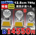 トロフィー【ブロンズ】(ガラス製)12.5cm【卒団 卒業記...