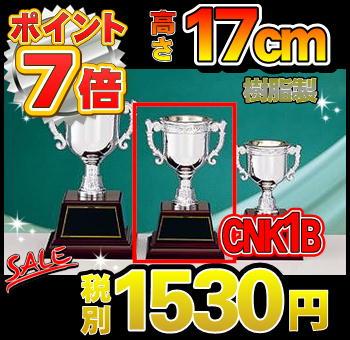優勝カップ17cm(CNK1B:樹脂製優勝カップ)表彰/パーティー・イベント用品/トロフィー・優勝カ