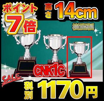 優勝カップ14cm(CNK1C:樹脂製優勝カップ)表彰/パーティー・イベント用品/トロフィー・優勝カ