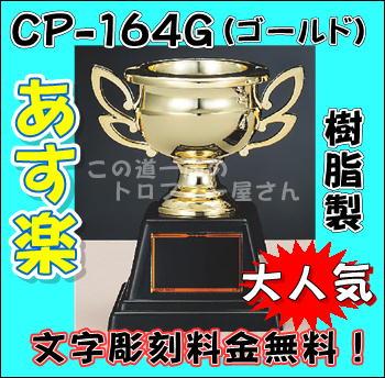 優勝カップ(樹脂製:ゴールド)105cmあす楽:CP164Gパーティー・イベント用品文字代無料かわい