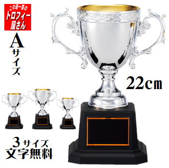 優勝カップ22cm:560g(CP145A:樹脂製)表彰/パーティー・イベント用品/トロフィー・カッ