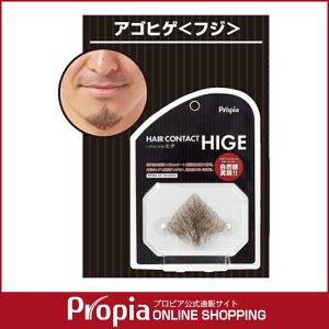 アゴヒゲ プロピア コスプレ ヘアコン
