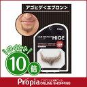 【ポイント10倍】HAIR CONTACT HIGE アゴヒゲ【プロピア公式】【送料無料】【1693】ヒゲ 髭 つけひげ 付け髭 仮装 コスプレ 男性 メンズ ヘアコンタクト【あす楽対応】