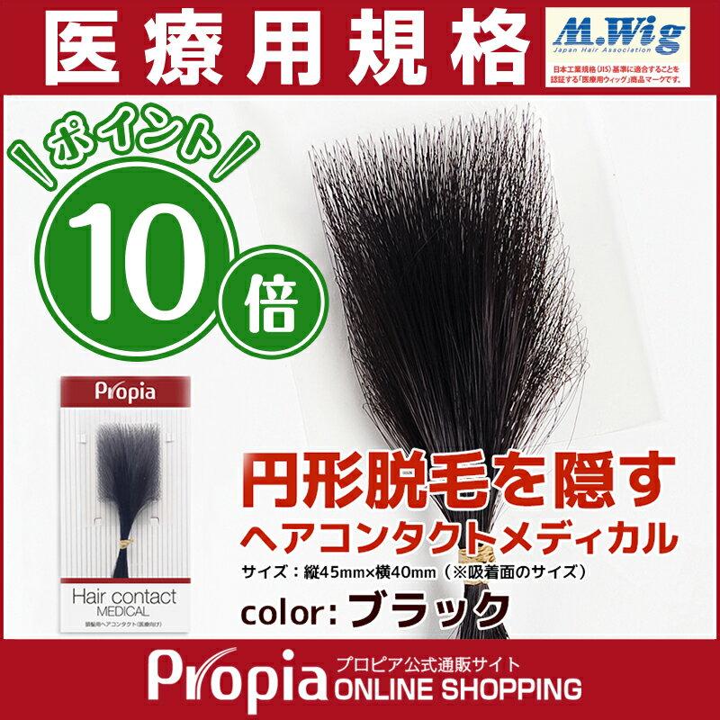 ポイント10倍ヘアコンタクトメディカル(ブラック)プロピア公式送料無料2416円形脱毛症ウィッグ部分