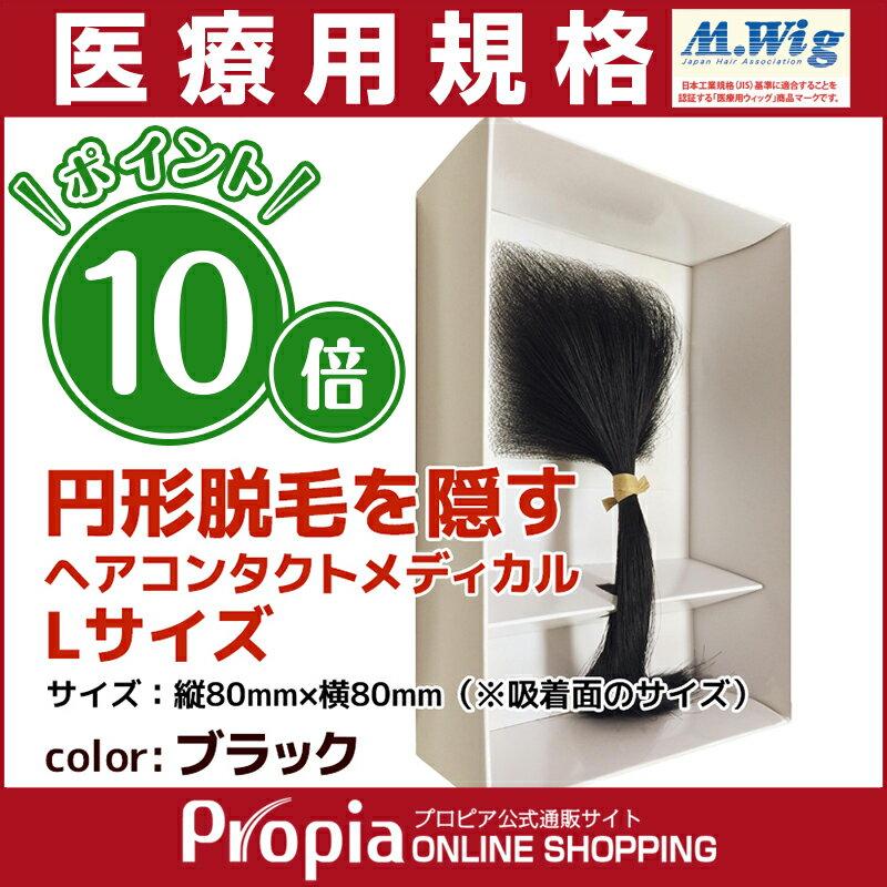ポイント10倍ヘアコンタクトメディカルL(ブラック)プロピア公式送料無料2447円形脱毛症隠す女性男