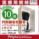 プロピア ヘアコンタクトメディカル Lサイズ ブラック 円形脱毛症向け 医療用 部分ウイッグ