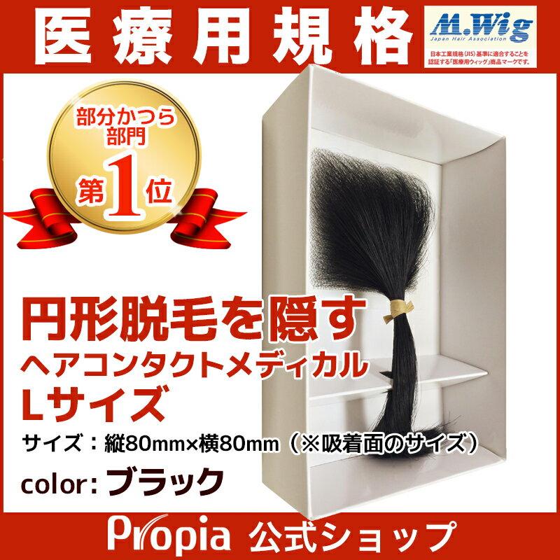 ヘアコンタクトメディカルL(ブラック)プロピア公式送料無料2447円形脱毛症隠す女性男性子供メンズレ