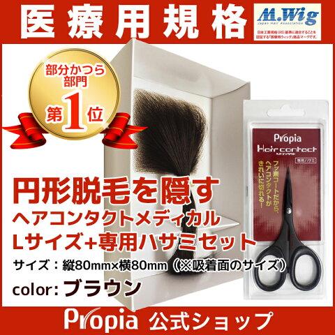 【ハサミセット】プロピア ヘアコンタクトメディカル Lサイズ ブラウン 円形脱毛症向け 医療用 部分ウイッグ