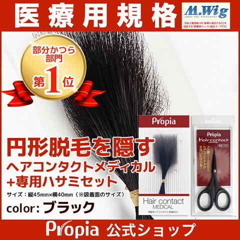 【ハサミセット】プロピア ヘアコンタクトメディカル Lサイズ ブラック 円形脱毛症向け 医療用 部分ウイッグ