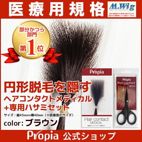【ハサミセット】プロピア ヘアコンタクトメディカル ブラウン 円形脱毛症向け 医療用 部分ウイッグ