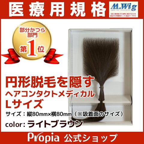 プロピア ヘアコンタクトメディカル Lサイズ ライトブラウン 円形脱毛症向け 医療用 部分ウイッグ