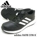 adidas アディダス シューズ AQ0737 FAITO SYN K ブラック アディダスファイトシンセティックレザー キッズ &レディースサイズPSsale