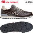 【送料無料】ニューバランス スニーカー M368L ブラウン(BR)靴幅:2Eクラシックライフスタイル