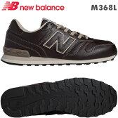 ニューバランス スニーカー M368L ブラウン(BC)靴幅:2Eクラシックライフスタイル【送料無料】【0824楽天カード分割】