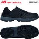 ★楽天ポイント10倍★ニューバランス スニーカー MW403 ブラック(AL1)靴幅:2E男性用ウォーキングシューズ【送料無料】