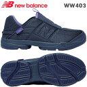 ★楽天ポイント10倍★ニューバランス スニーカー WW403 ブラック(AL1)靴幅:2E女性用ウォーキングシューズ【送料無料】