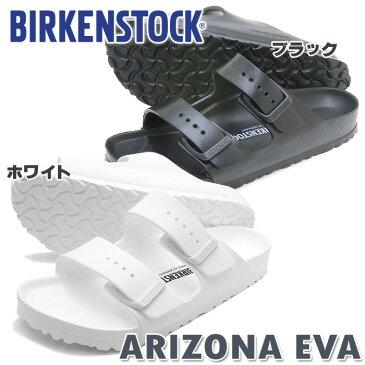ビルケンシュトックサンダル ARIZONA EVAアリゾナイーブイエー ホワイト、ブラック 幅狭 レディースサンダル ※バリがございます。 真夏対策アイテム
