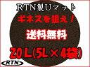 本州・四国限定!送料無料!RTN製Uマット20L(5L×4袋)北海道・九州・沖縄は送料無料適応外です。