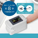 ショッピングパルスオキシメーター (3月下旬以降入発送予定・代引不可)家庭用 デジタル酸素飽和度メーター RS-E1440 (A)