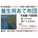 養生用あて布団 YAB-1809(A)