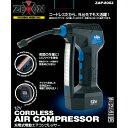 (納期未定 送料無料(一部地域除く) 代引不可 手袋プレゼント)ZEXON コードレス充電式電動エアーコンプレッサー ZAP-8002 (L)