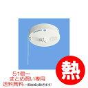 (51個以上購入専用 送料無料(一部地域除く))パナソニック 住宅用火災警報器(熱式火災報知機) 電池式薄型単独型 ねつ当番 SHK38155 (L)