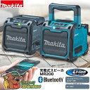 ★マキタ 充電式スピーカー MR200(Bluetooth対応・ハイブリッド電源・バッテリ別売)【A】