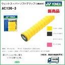 YONEX ヨネックス オーバーグリップテープ ウェットスーパーソフトグリップ(3本入り) AC136−3 テニス・バドミントン共通