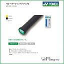 YONEX ヨネックス オーバーグリップテープ ウォーターフィットグリップ2(1本入り) AC150 テニス・バドミントン共通