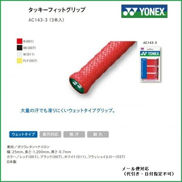 YONEX (ヨネックス) グリップテ−プ タッキーフィットグリップ(3本入り) AC143−3