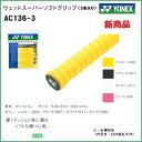 羽毛球 - YONEX ヨネックス オーバーグリップテープ ウェットスーパーソフトグリップ(3本入り) AC136−3 テニス・バドミントン共通
