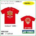 樂天商城 - YONEX ヨネックス ユーバーカップ2018 優勝記念 チャンピオンTシャツ UNI 数量限定 YOB18269 便利用で国内2着まで送料250円