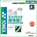 YONEX (ヨネックス) ソフトテニス・ストリングス ベイシス(SG-BA)