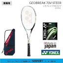 ヨネックス ソフトテニスラケット ジオブレイク70V ステア前衛用 GEO70V-S 軟式テニスラケット 中級者用