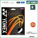YONEX ヨネックス 前衛用 ソフトテニス・ストリングスVアクセル V−ACCEL SGVA