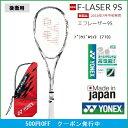 送料無料 YONEX ヨネックス ソフトテニスラケット 後衛用 エフレーザー9S FLR9S 新商品 2018年7月中旬発売開始