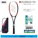 ヨネックスソフトテニスラケット ジオブレイク70V前衛用 GEO70V ソフトテニス ラケット 軟式テニスラケット中 上級者用 ガット代 張り代無料送料無料(離島を除く)