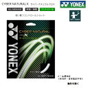 YONEX ヨネックス ソフトテニス・ストリングスサイバーナチュラルクロス CYBER NATURAL CROSS CSG650X 前・後衛用 ソフトテニス ..