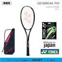ヨネックス ソフトテニスラケット ジオブレイク70V前衛用 GEO70V ファイヤーレッド軟式テニスラケット 中 上級者用 2020年12月発売開始
