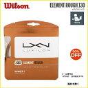 [楽天市場]LUXIRON ルキシロン ELEMENT ROUGH 130 テニスガットエレメント ラフ130 30%OFFセール wrz9971302018年2月下旬新発売