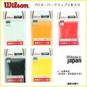 [楽天市場]WILSON ウィルソン テニス バドミントン用錦織圭、松友美佐紀、使用 プロ オーバーグリップテープ 3本入り wrz4020