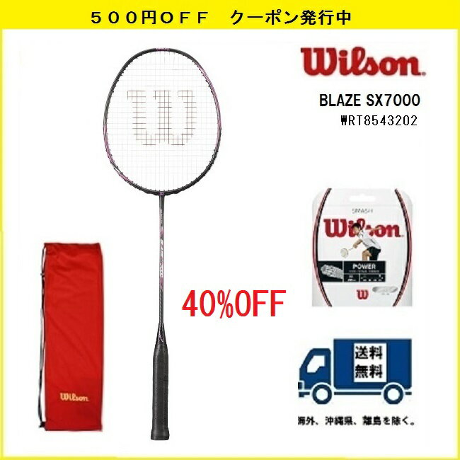 [楽天市場]WILSON ウィルソン バドミントン ラケットブレイズ SX 7000 BLAZE SX 7000 WRT854320250%OFF