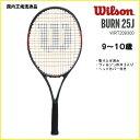 [テニス・バドミントン専門店プロショップヤマノ]WILSON ウィルソン テニス ラケットジュニア用 バーン25J BURN 25J WRT209300 国内正規流通品