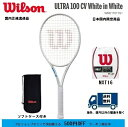WILSON ウィルソン 硬式テニス ラケットウルトラ100CV ULTRA100CV WHITE in WHITEWR011011S 国内限定商品