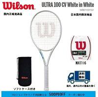 WILSON ウィルソン 硬式テニス ラケットウルトラ100CV ULTRA100CV WHITE in WHITEWR011011S 国内限定商品の画像