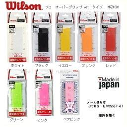 乗り越えよう新型コロナグリップを清潔にWILSON ウィルソン テニス バドミントン用<strong>錦織圭</strong>使用 プロ オーバーグリップテープ wrz4001